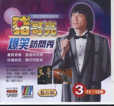『光碟超市』/綜藝節目-豬哥亮爆笑訪問秀3-VCD-第11-15集-全新正版-起標價=結標價