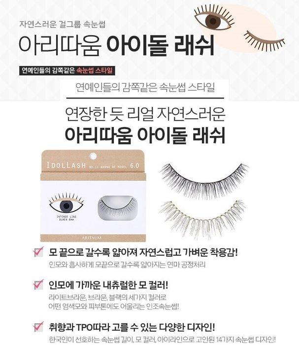 韓國aritaum IDOL假睫毛#1、#2、#6(三對入)-『韓妝代購』【現貨+代購】