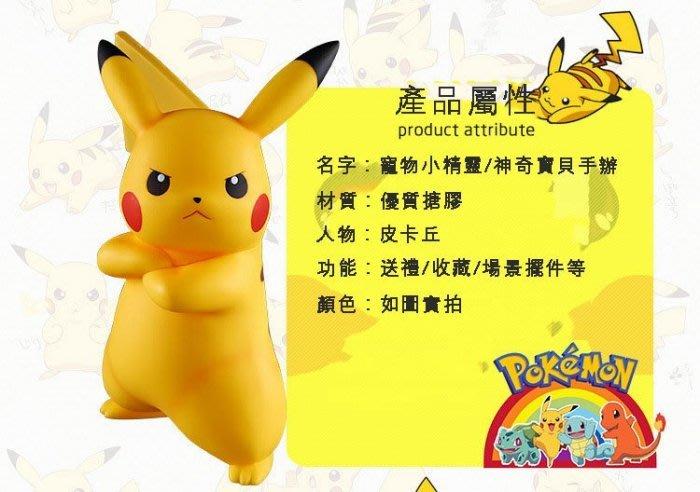 全新 日本最新寶可夢 神奇寶貝皮卡丘比卡丘公仔手辦口袋妖怪寵物小精靈k18