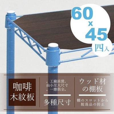 *鐵架小舖*【 】60X45木質墊板四入-波浪架