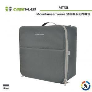 【EC數位】Caseman 卡斯曼 Mountaineer Series 登山者系列 內襯包 MT30 尼龍材質 內膽包