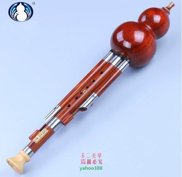 美學7藍孔雀葫蘆絲 紅木 專業演奏型 D C 降B G 調 雲南民族樂❖83162
