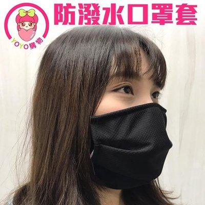 台灣製 口罩套 3M防潑水技術 MIT 口罩保護套 防護套 防護口罩套 成人口罩套 兒童口罩套【00489】