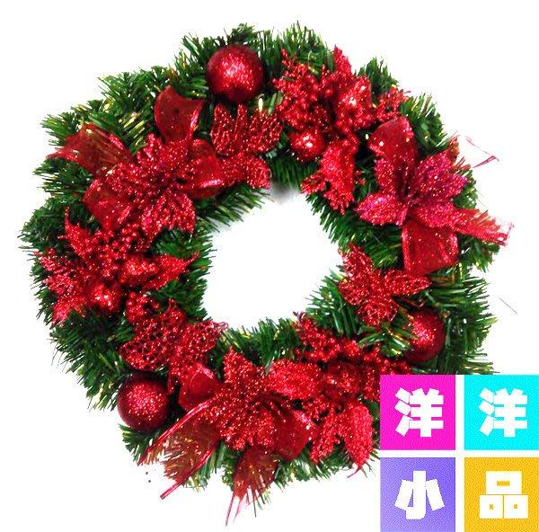 【洋洋小品16吋聖誕裝飾花圈花環樹圈藤圈紅40CM】桃園平鎮中壢聖誕節大型場地佈置聖誕禮物.聖誕燈.聖誕花圈社區公司機關