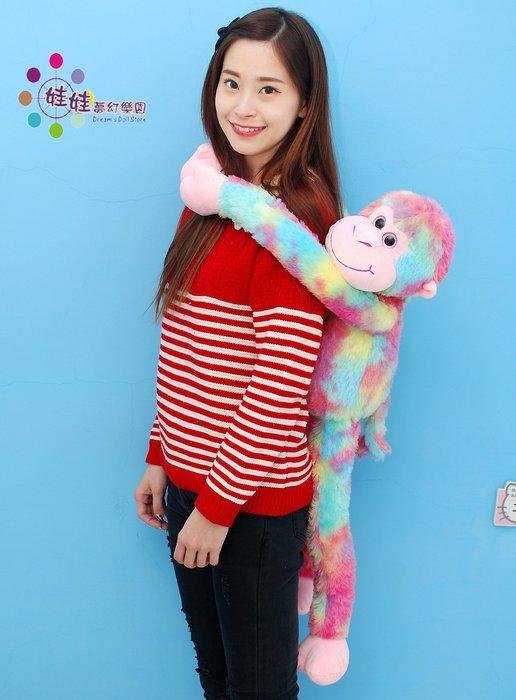 娃娃夢幻樂園~可愛彩色猴娃娃~高90cm~彩色猴~猴子玩偶~彩色猴娃娃~生日/情人節禮物~全省宅配