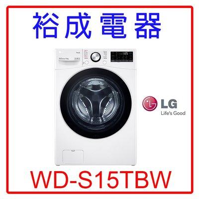 【裕成電器‧電洽享便宜】LG 15公斤WiFi蒸洗脫滾筒洗衣機WD-S15TBW 另售WD1261HW 惠而浦