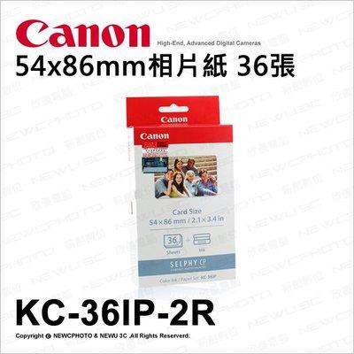 【薪創新竹】Canon KC-36IP 36張 2x3尺寸 相紙 適用SELPHY CP1300系列
