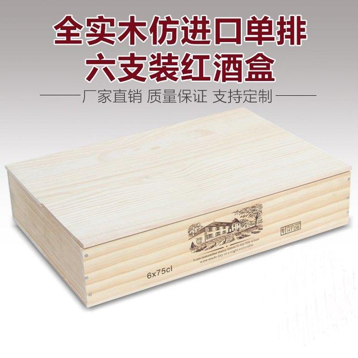 實木仿進口紅酒盒木盒禮盒包裝盒酒箱6支單排酒盒紅酒盒子通用