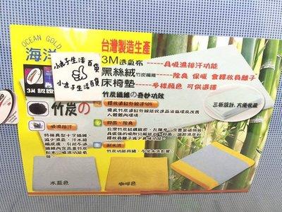 【小丸子生活百貨】3x6尺 記憶床墊-單人 台灣製~ 3M透氣布床墊/黑絲絨竹炭床墊