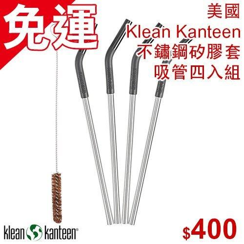 【光合作用】美國 Klean Kanteen 黑色不鏽鋼矽膠套吸管四入組 矽膠可拆吸管套、棕櫚毛刷、無塑化劑、安全無毒