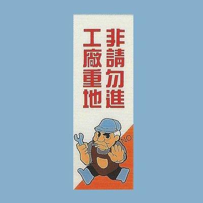 TK-923 50cm x 18cm 限郵局寄送 工廠重地 非請勿進 標語牌 標誌牌 貼牌 指示牌 警示牌 指標