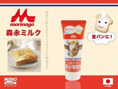 +東瀛go+ 森永牛奶煉乳 加糖管狀煉乳120g 早餐抹醬 沾醬 優格醬 日本原裝進口 MORINAGA 森永煉乳