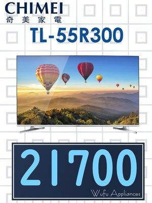 【網路3C館】奇美 原廠經銷商【來電批價21700】CHIMEI奇美55吋 4K液晶電視 液晶顯示器 TL-55R300