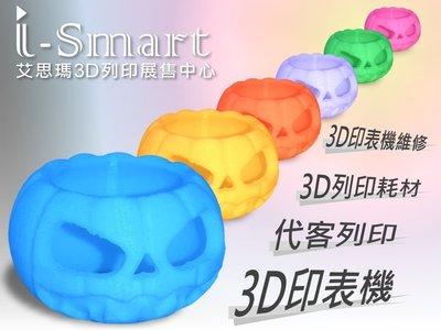 高雄-台南 3D打印機 代客列印 3D列印 3D立體打印 個性化 婚體小禮物632