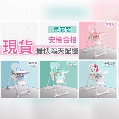 ✅全台唯ㄧ 檢驗合格 兒童餐椅 多功能餐椅 四色都現貨 台中可自取