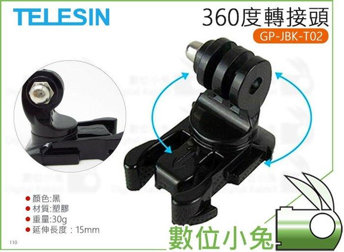 數位小兔【TELESIN 360度轉接頭 GP-JBK-T02】固定支架 GoPro 5 6 7 延伸臂 攝影