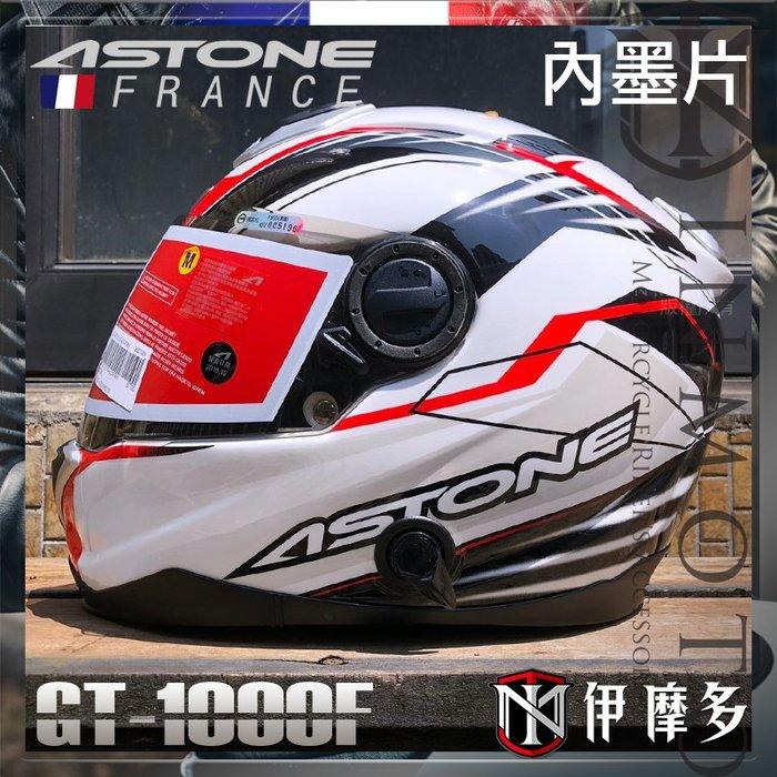 伊摩多※法國 ASTONE GT1000F 碳纖維。白/AC6紅 Carbon 全罩安全帽 內墨片 極輕