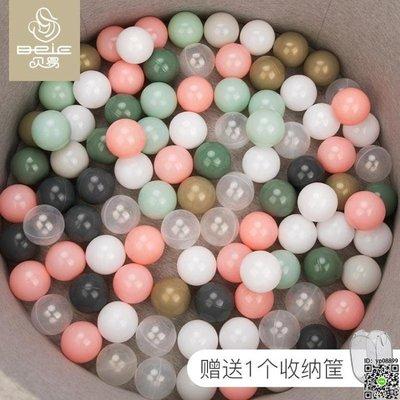海洋球 貝易海洋球室內無毒兒童家用波波球寶寶玩具彩色球海洋球池圍欄T