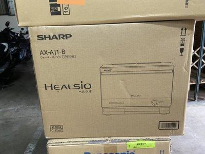 預購一週到~2020新款~2色~日本~夏普~SHARP~AX-AJ1~水波爐