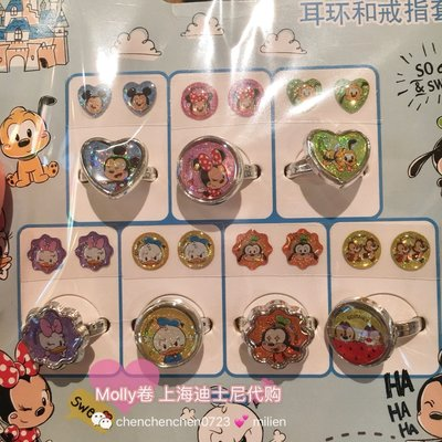 cute系列 米奇米妮奇奇蒂蒂兒童戒指耳貼首飾套裝 上海迪士尼正品
