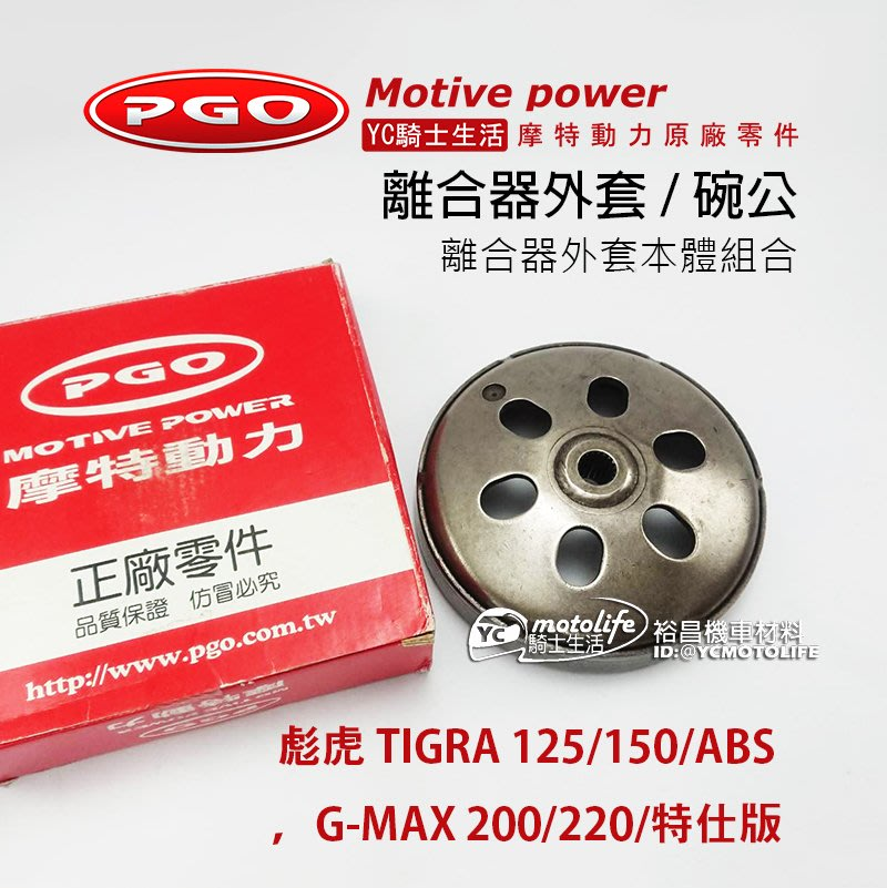 YC騎士生活_摩特動力PGO原廠 離合器外套 TIGRA 彪虎 150/125、G MAX 200/220 離合器碗公