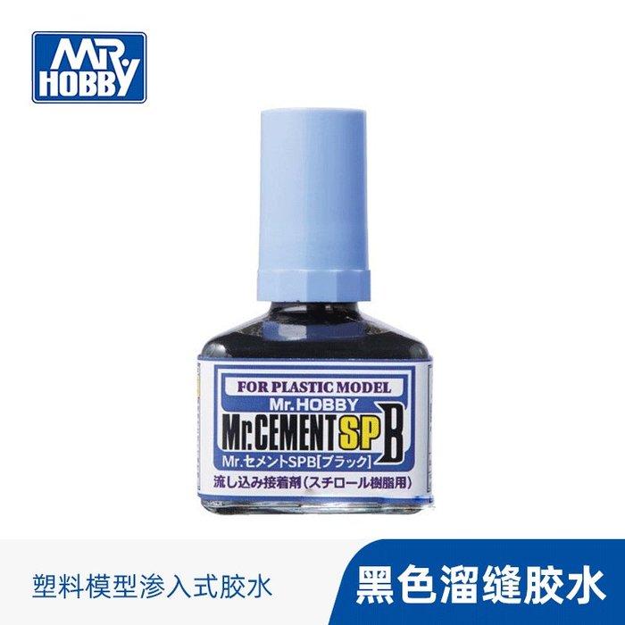 聚吉小屋 #銳界模型 MR.HOBBY 郡士 黑色溜縫膠水 (滲入式膠水) 40ml MC132