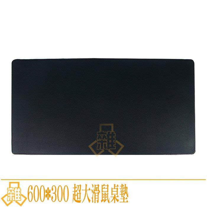 3C雜貨- 含稅 600*300*2 精密鎖邊 滑鼠墊 滑鼠桌墊 60cm*30cm 桌布 防潑水 電腦桌墊 餐桌墊軟墊