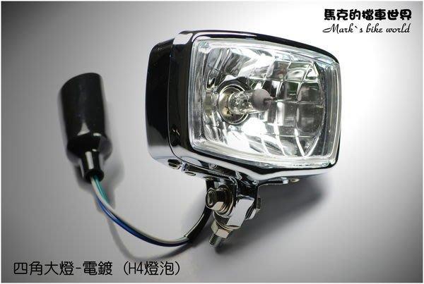 (I LOVE樂多)四角CP-四角頭燈 街車燈 滑胎燈 (高雄區馬克檔車世界協力安裝店家)歡迎提問