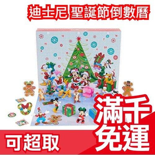 免運 日本 Disney 迪士尼聖誕倒數月曆 戳戳樂公仔玩具 聖誕節交換禮物 ❤JP Plus+