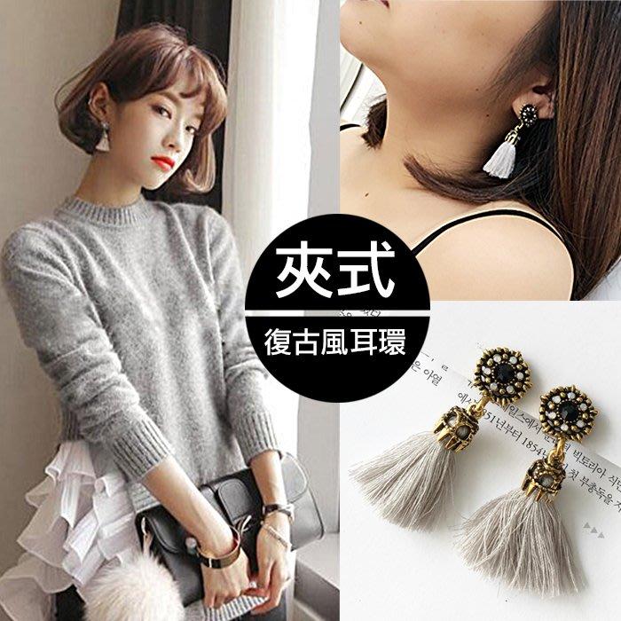 【JS 姊妹時代】【TA1099】韓系復古風流蘇耳環氣質水晶飾品耳墜夾式耳環