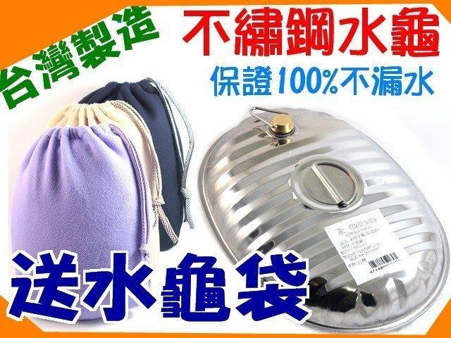 廚房大師-(送水龜袋)台灣製新型不鏽鋼水龜(不銹鋼熱水保暖器) 金龍水龜 龍印水龜 保溫器 熱水袋 暖暖包 熱敷袋