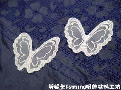 【芬妮卡Fanning服飾材料工坊】小蝴蝶 立體蕾絲繡花片 花邊 DIY手工材料 1片入 (黑/白)