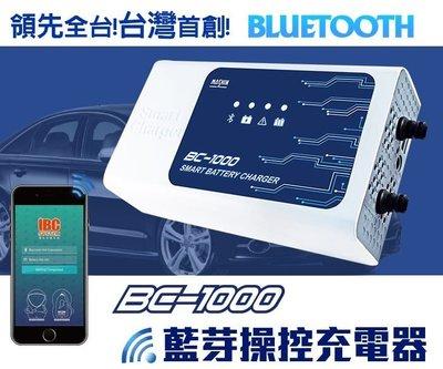 【中部電池-台中】BC-1000送100元禮劵 麻新充電器 鉛酸鋰鐵電池汽車電瓶充電機 BC1000