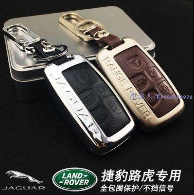 車達人 Land Rove路虎鑰匙包Range Rove 攬勝 evoque  discovery  Jaguar鑰匙包 鑰匙套