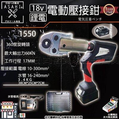 ㊣宇慶S舖㊣3期0利率|1550+6.0雙電|日本ASAHI 21V充電式壓接機 不鏽鋼水管壓接 壓接鉗 白鐵 壓接剪
