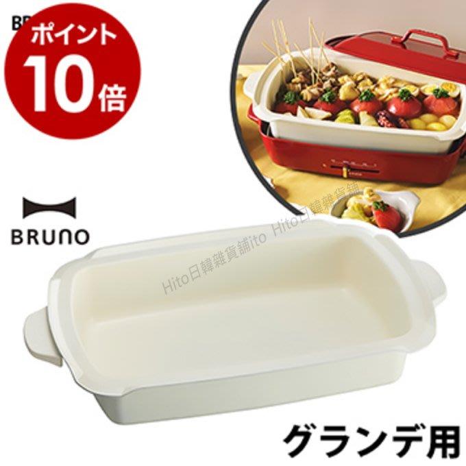 預購❤【Hito日韓雜貨舖】日本代購 BRUNO 大尺寸烤盤生鐵鍋.專用陶瓷深鍋
