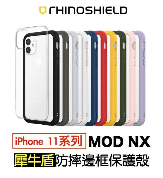 犀牛盾 Mod NX系列  iPhone 11 防摔邊框透明背板保護殼