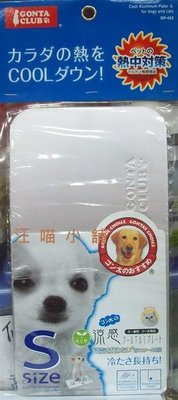 ☆汪喵小舖2店☆ 日本 MARUKAN 高純度犬貓用涼墊S  DP-453