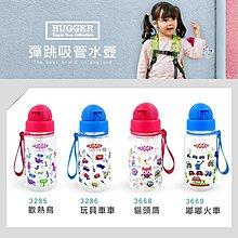 ♡NaNa Baby♡英國Hugger【Tritan 彈跳吸管水壺】四種款式