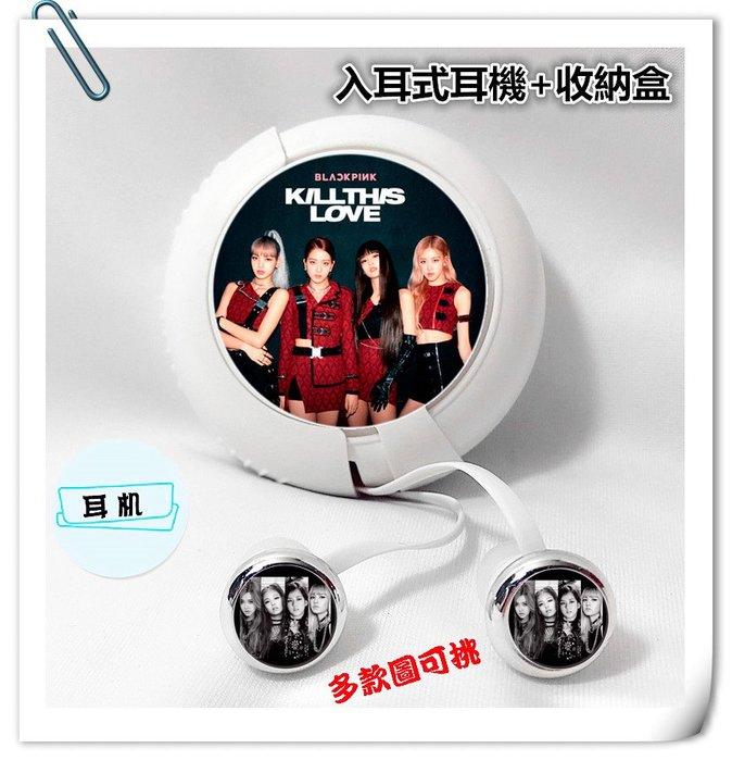 [東大][現貨]TB74 BLACK PINK回歸海報KILL THIS LOVE同款帶麥入耳式耳機+收納盒