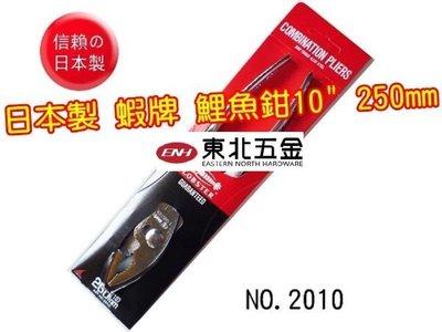"""附發票 [東北五金] 日本製 蝦牌 鯉魚鉗10"""" 250mm LOBSTER 10英吋"""