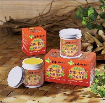 《金門特產》香蜂一條根 萫蜂康寧舒緩油膏 75克