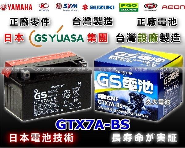 ✚久大電池❚GS 機車電瓶 7號機車電池 gtx7abs GTX7A-BS = YTX7A-BS ytx7abs 湯淺機車電池