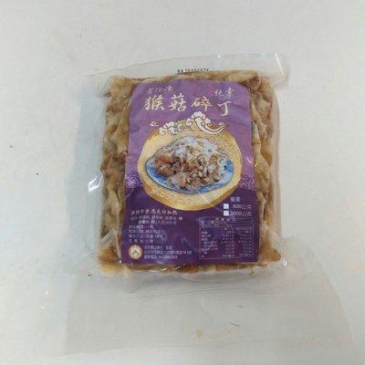 素食猴頭菇碎丁