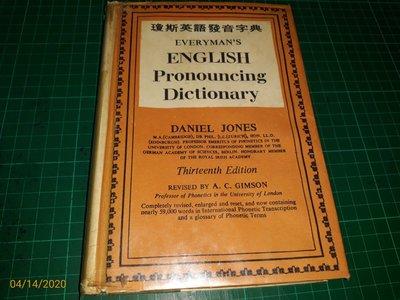 絕版罕見~《瓊斯英語發音字典 Thirteenth Edition》1967 精裝本 有書套 泛黃【CS超聖文化讚】