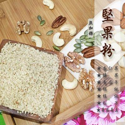 《健康豆養生堅果》純堅果粉 6種堅果 每包300g只要180元