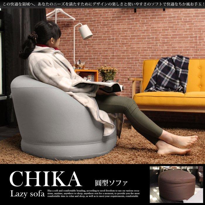 【H&D DESIGN】沙發 懶骨頭 超微粒舒適 ( 灰色 /圓形款 ) CHIKA千夏和風舒適懶人沙發