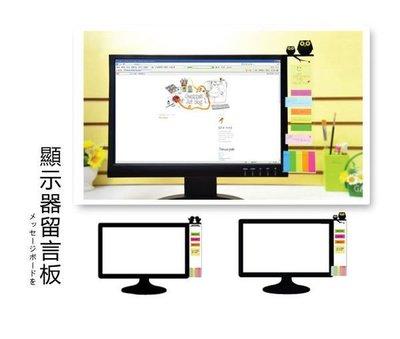 留言板-顯示器留言板(八款可選)(LS0037)-YKS 非