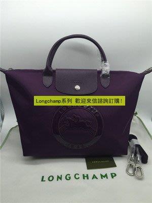 Longchamp france女士手袋 細款 大款 長柄 短柄 單肩包 購物袋 奶粉袋