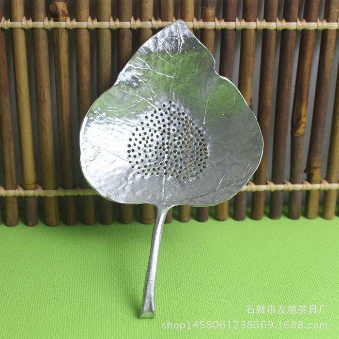 【自在坊】純錫製-楓葉茶漏 創意手工 禪意 樂趣茶漏 過濾網 茶具配件 茶道